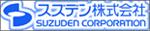 スズデン株式会社